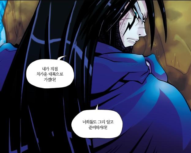 검은마왕(5)