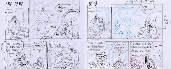 마법천자문 29권 14쪽