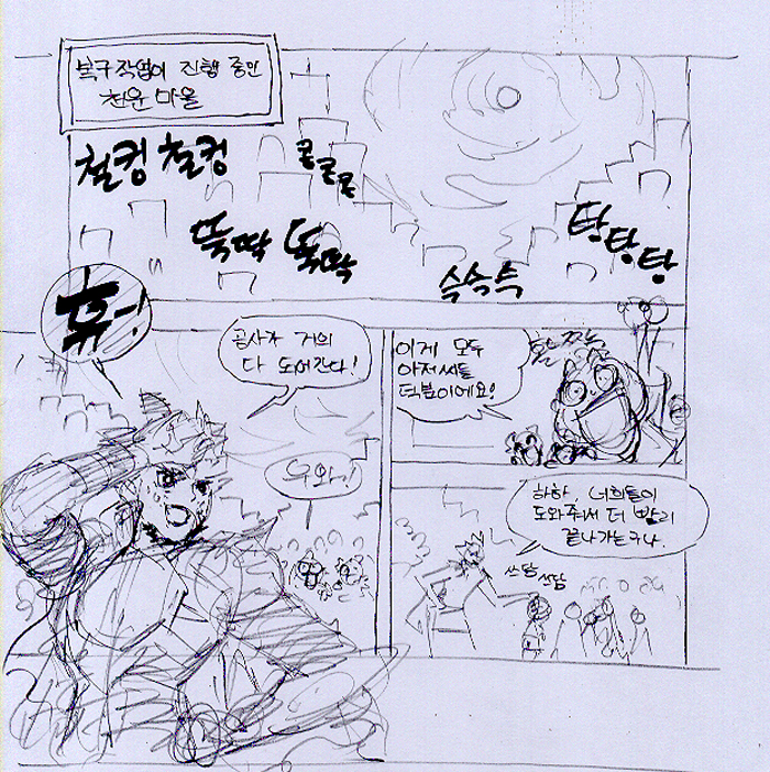 마법천자문 29권 8쪽