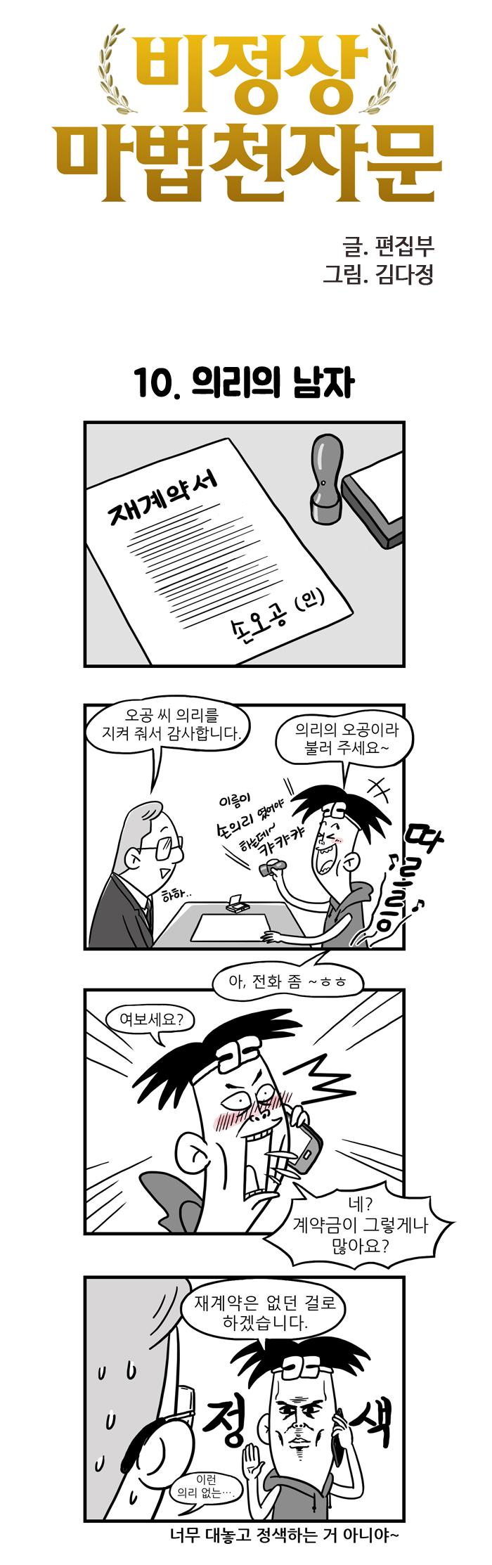 비정상마천(10화)