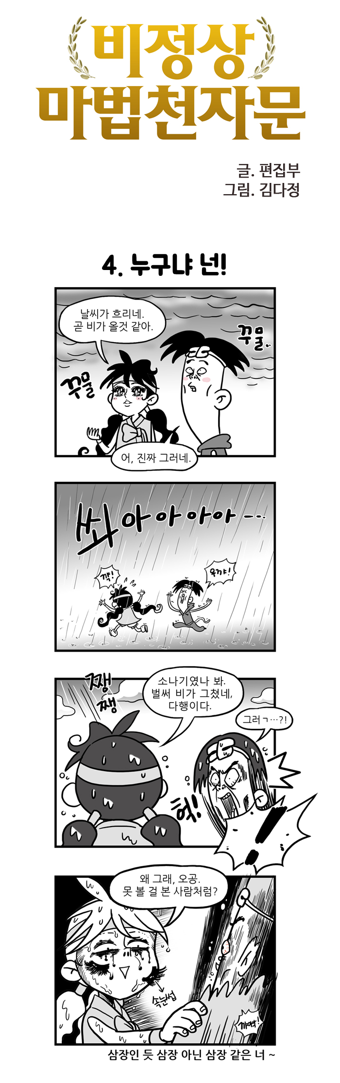 비정상마천(4화)