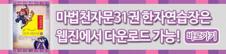 31권-한자연습장-다운로드-안내-배너.png
