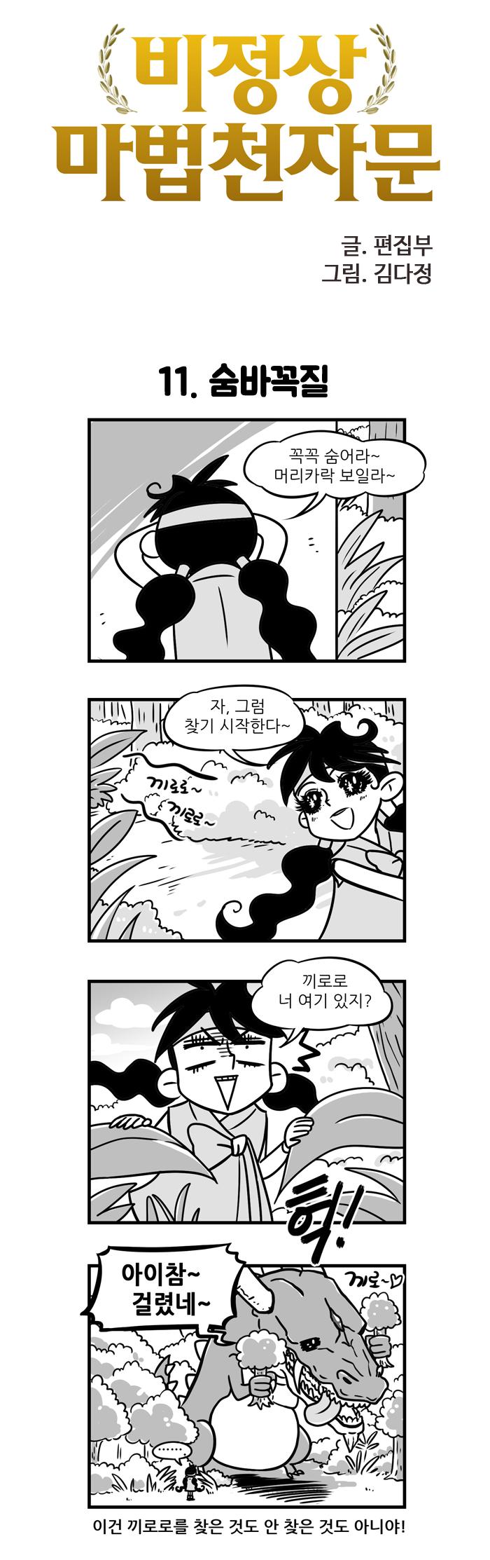 비정상마천(11화)