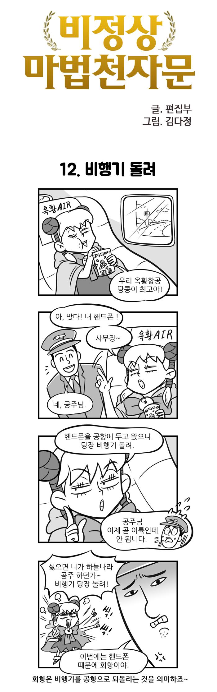비정상마천(12화)
