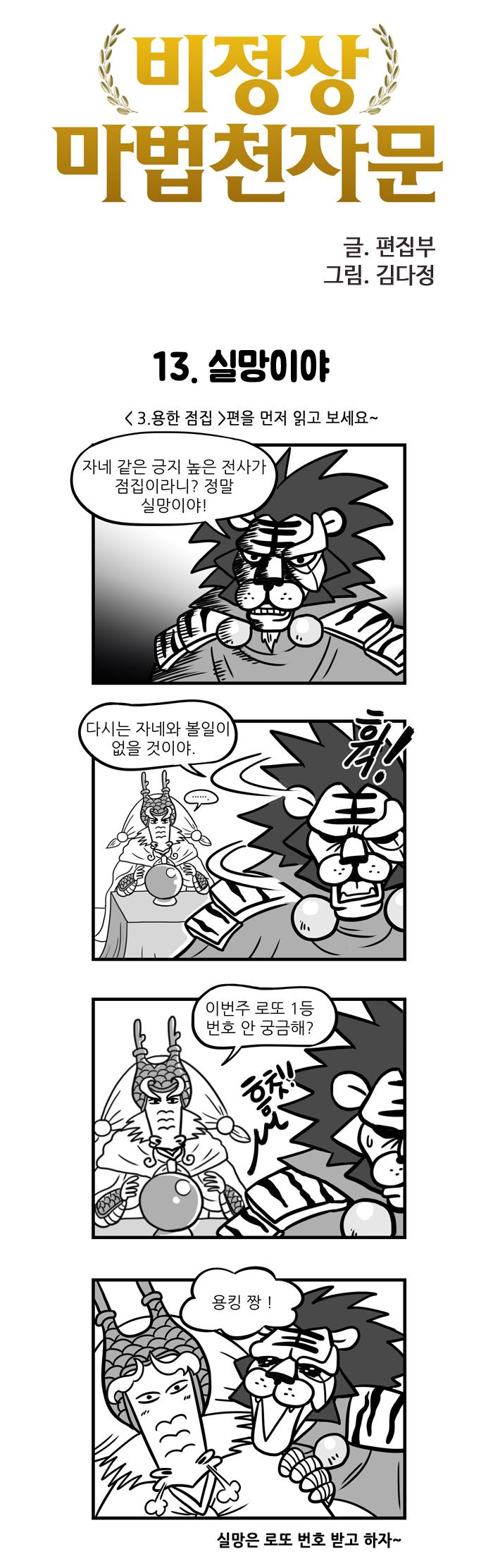 비정상마천(13화)