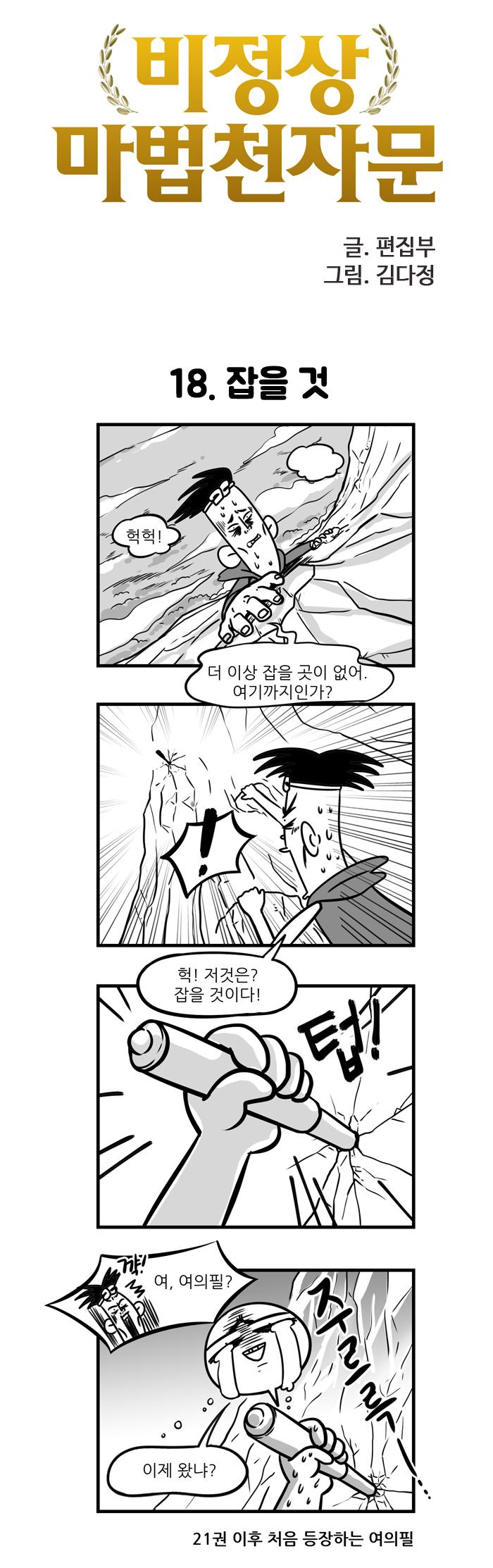 비정상마천(18화)