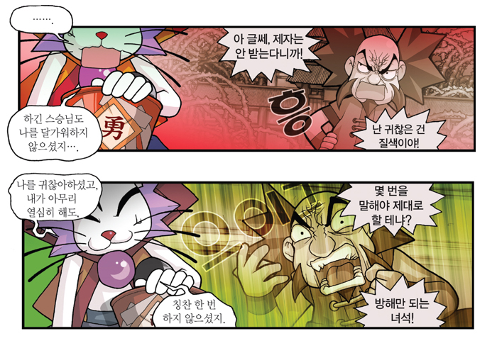 마법천자문 11권 68~69쪽