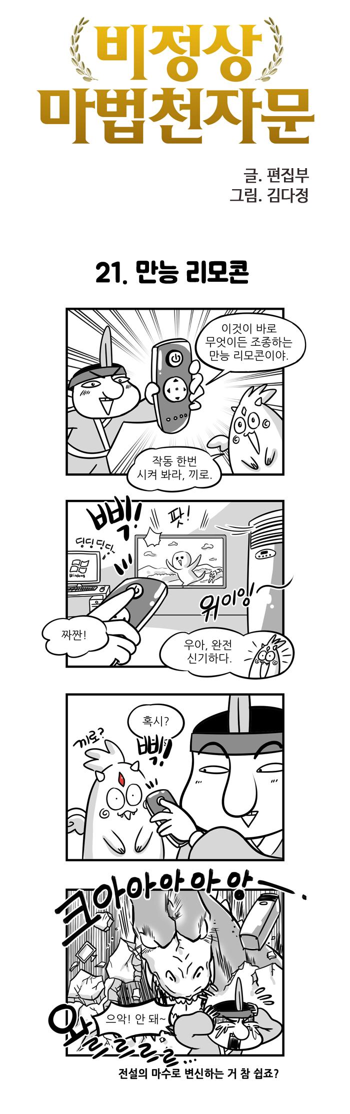 비정상마천(21화)