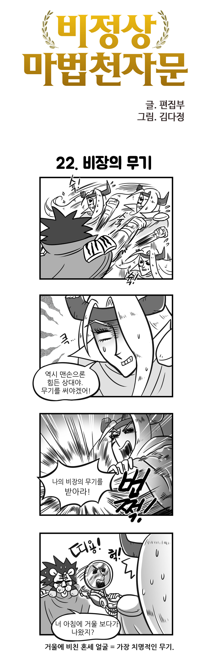 비정상마천(22화)
