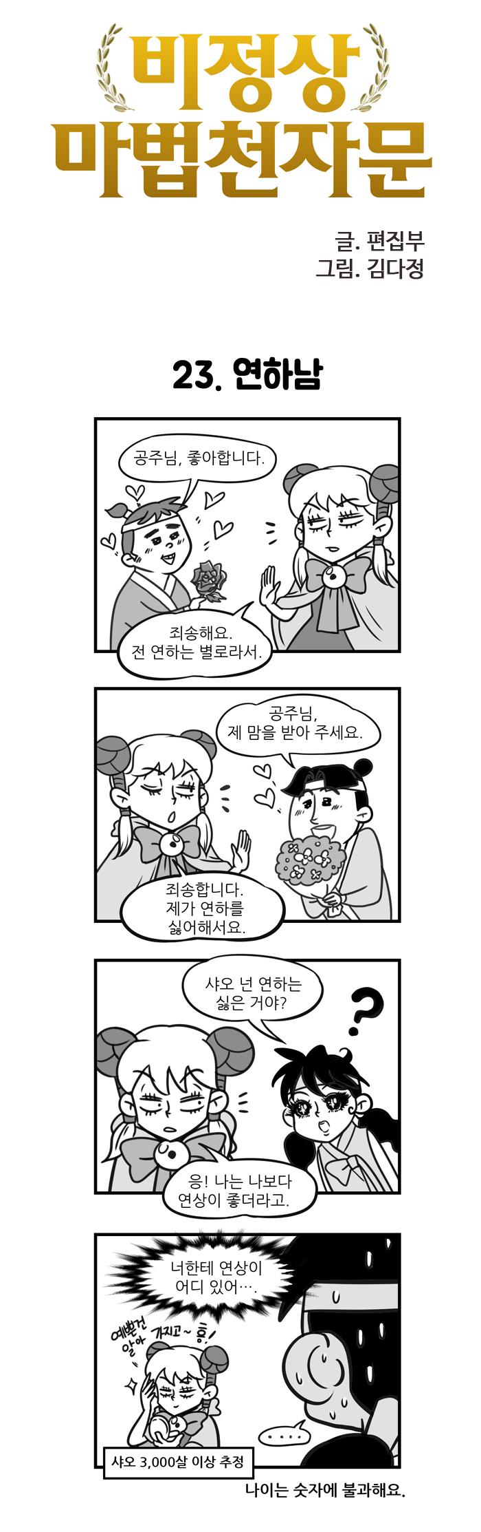 비정상마천(23화)