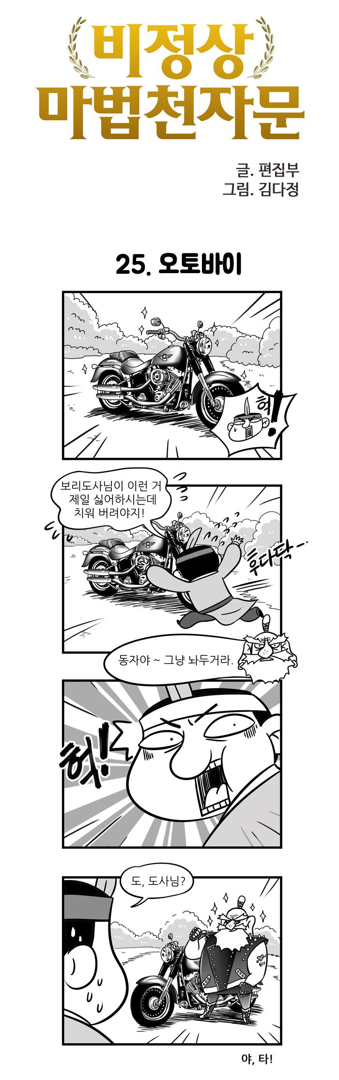 비정상마천(25화)
