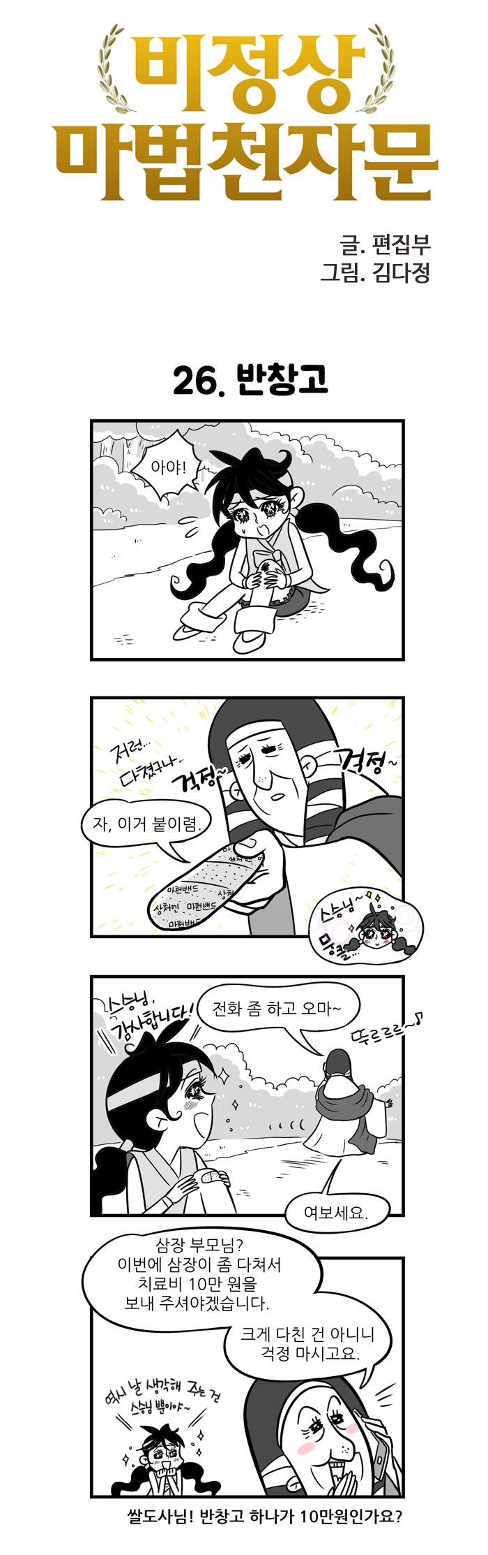 비정상마천(26화)