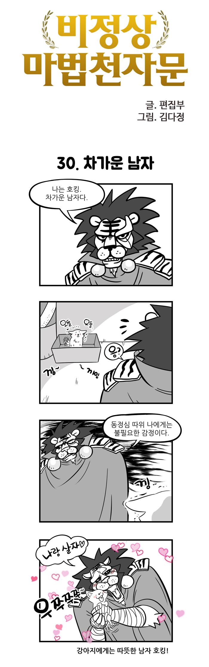 비정상마천(30화)