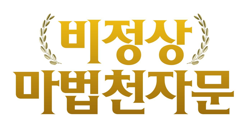 마법천자문_비정상로고만 (1)