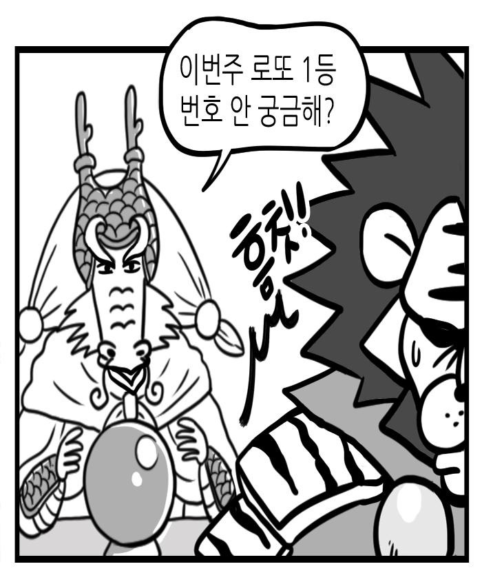 비정상 마법천자문 최종원고06 (4편)
