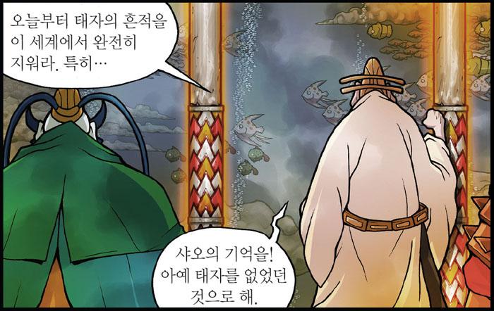 마법천자문 14권 18쪽