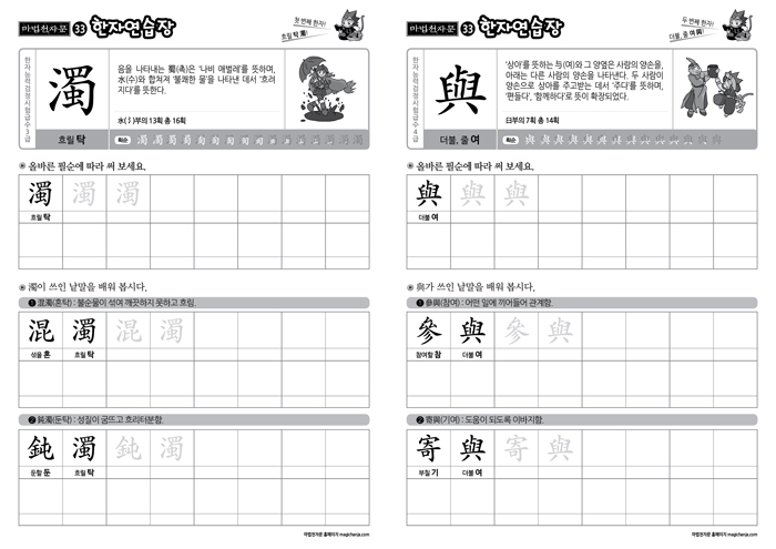 웹_한자연습장33권_미리보기1