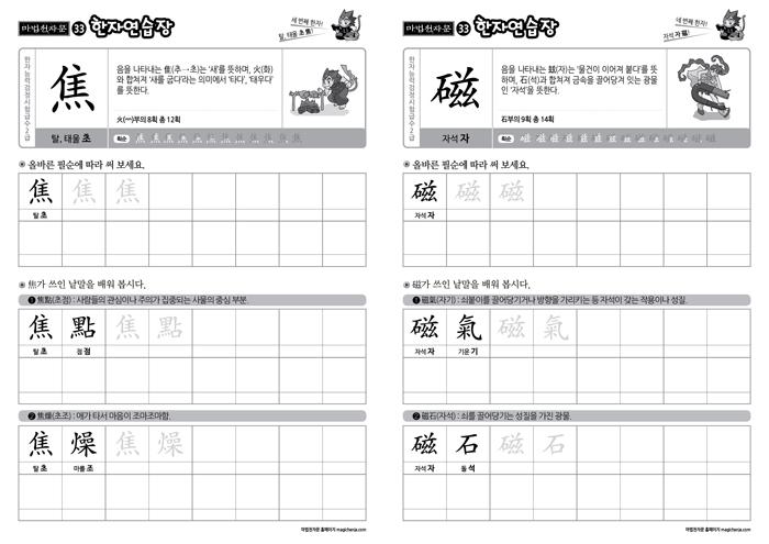웹_한자연습장33권_미리보기2