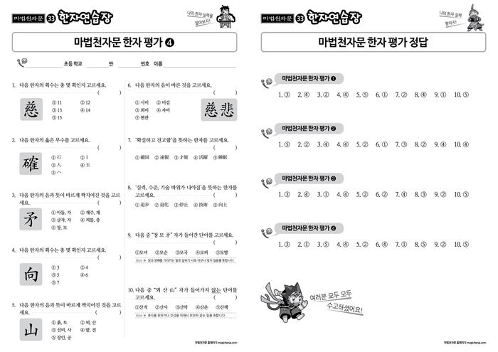 웹_한자연습장33권_미리보기3