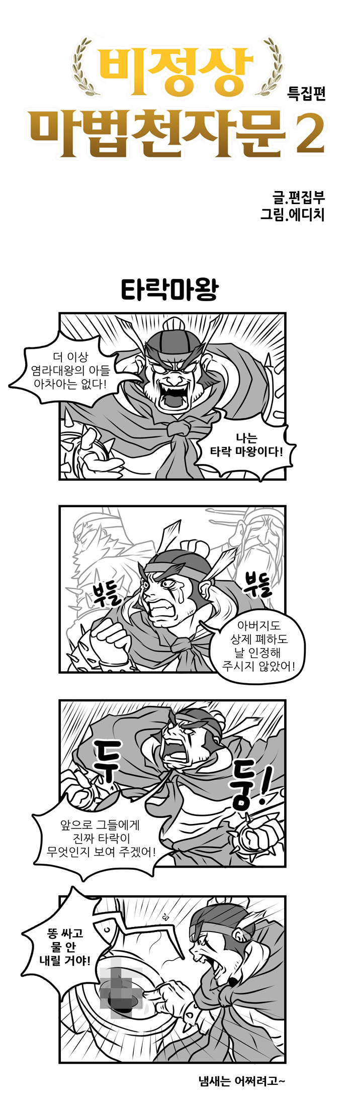 타락마왕 완성