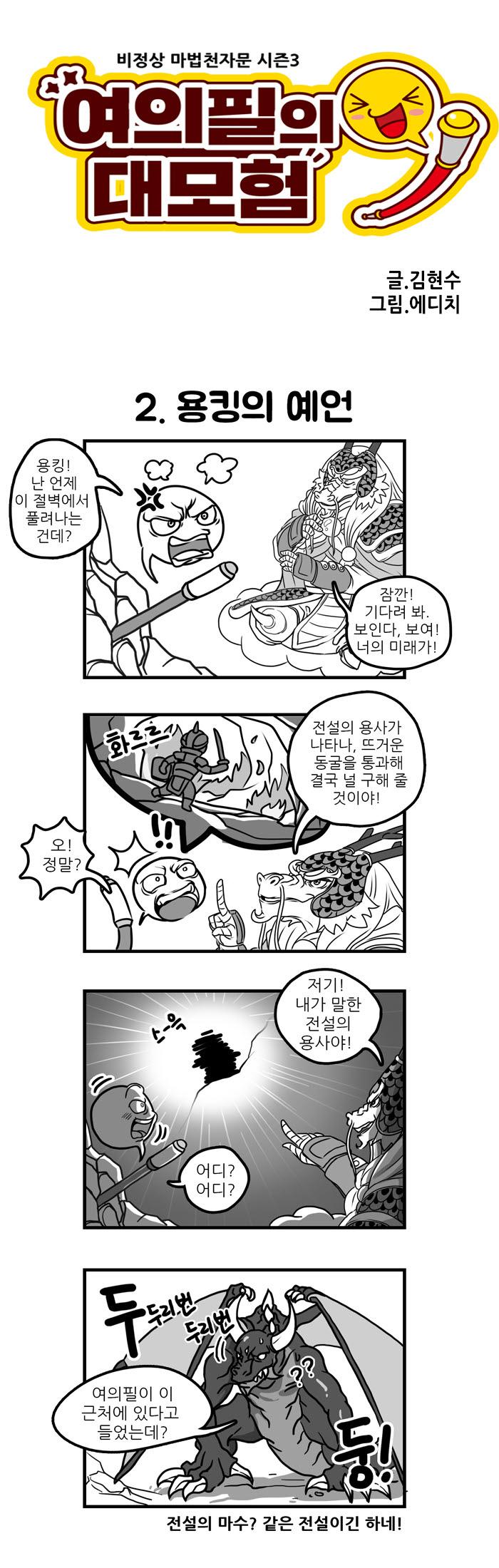 사본 -2화