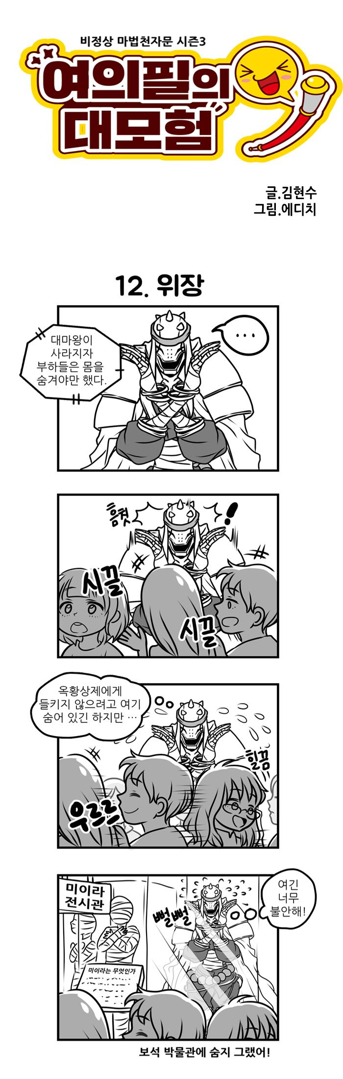 12.탐욕마왕(완)
