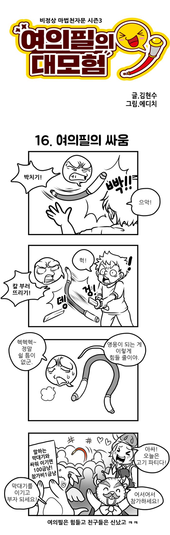 16.여의필의 싸움(완)