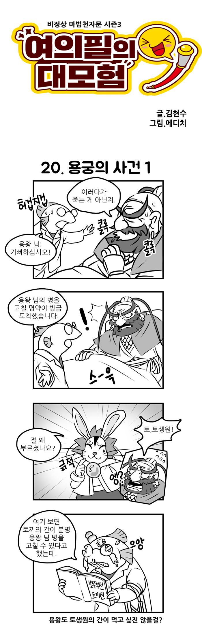 20.용궁의 사건(완)