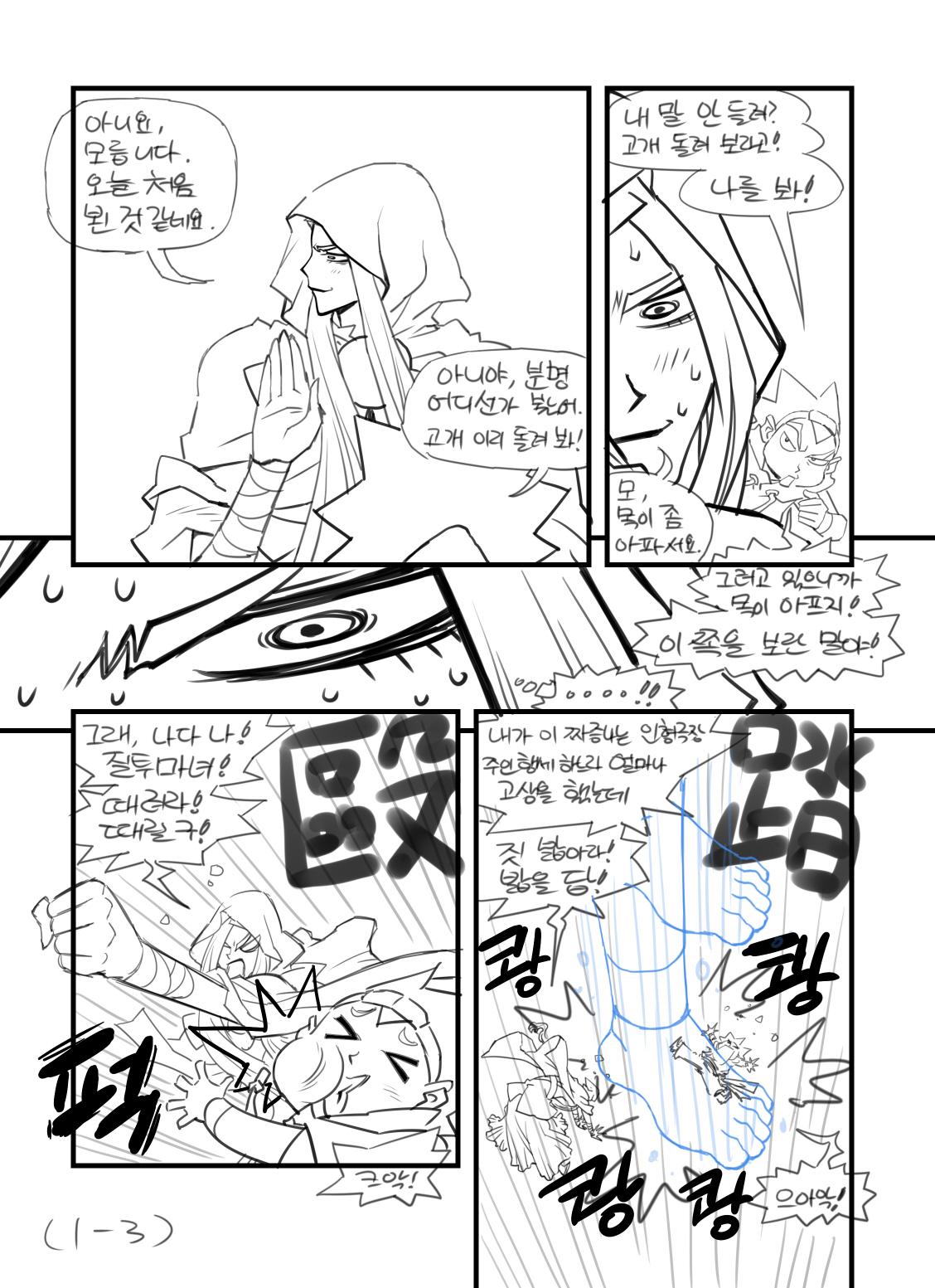 36권 제작과정 공개_1탄_02