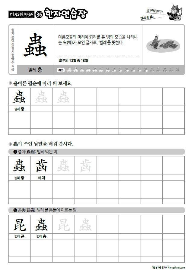 한자연습장36_샘플01