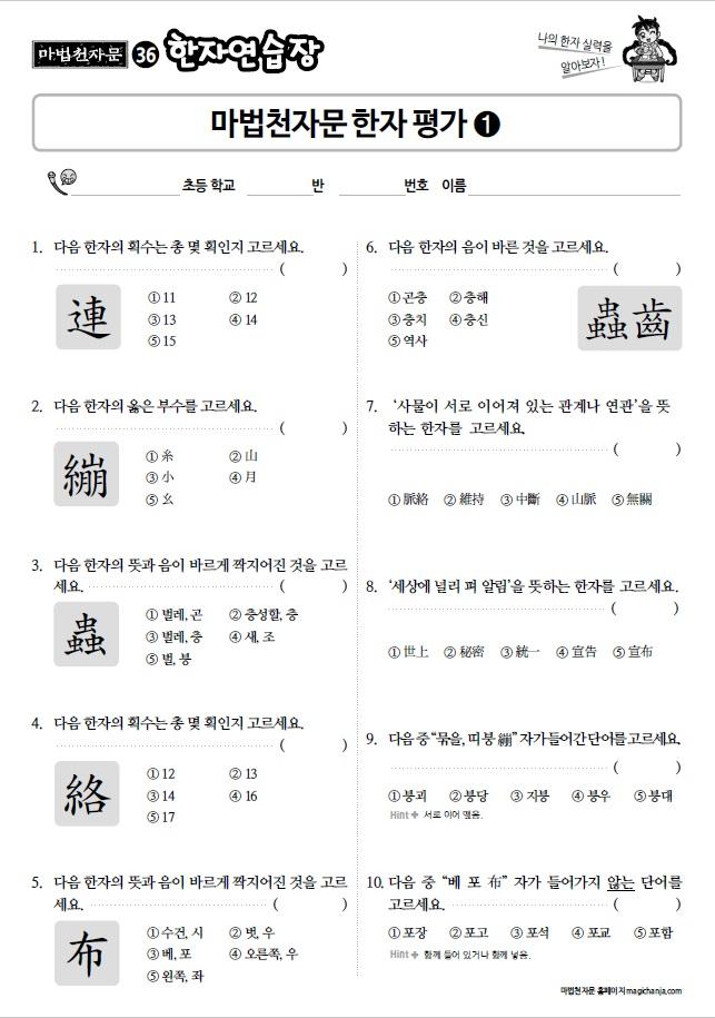 한자연습장36_샘플02