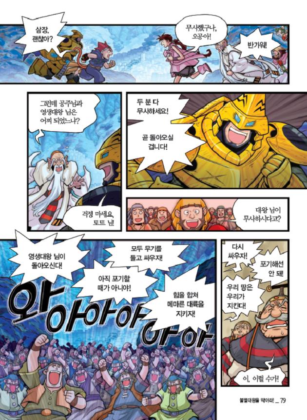 마법천자문 37권 79쪽