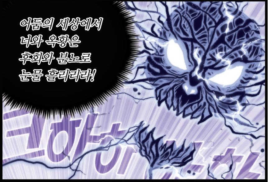 마법천자문 37권 106쪽