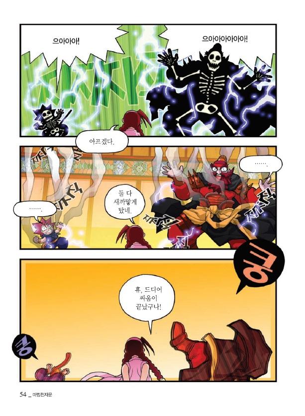 마법천자문 3권 54쪽