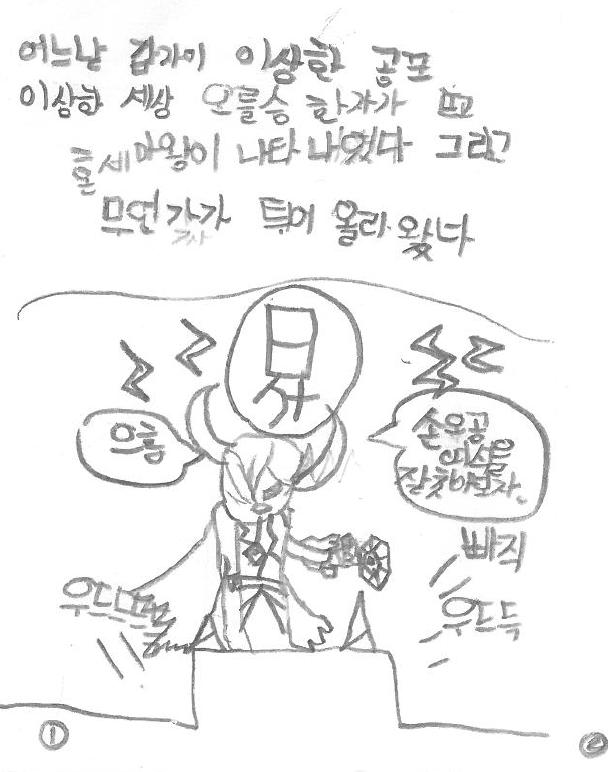 팬아트_혼세마왕
