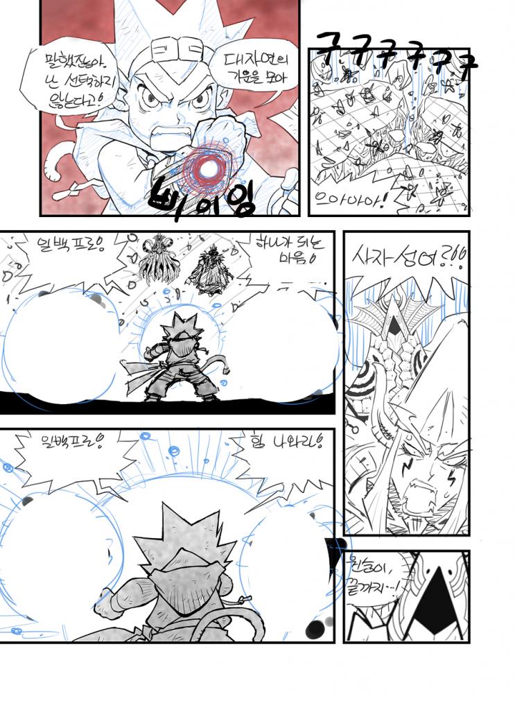 마법천자문 38권 데생